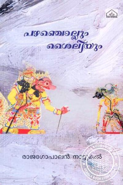 Cover Image of Book Pazhanchollum Shailliyum