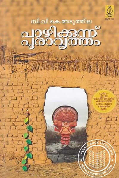 Image of Book പാഴിക്കുന്ന് പുരാവൃത്തം