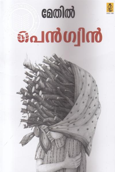 Cover Image of Book പെന്‍ഗ്വിന്‍