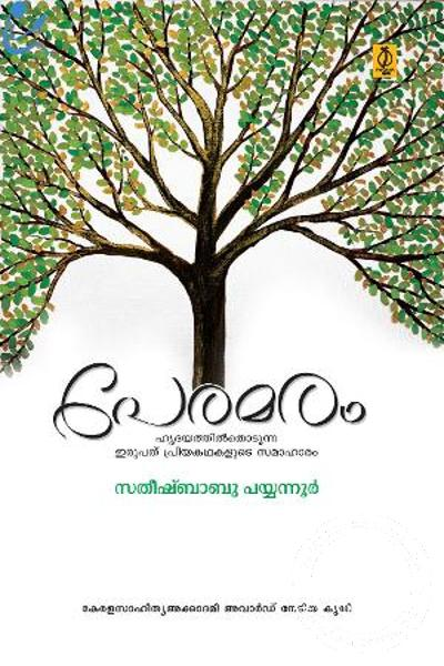 Cover Image of Book പേരമരം