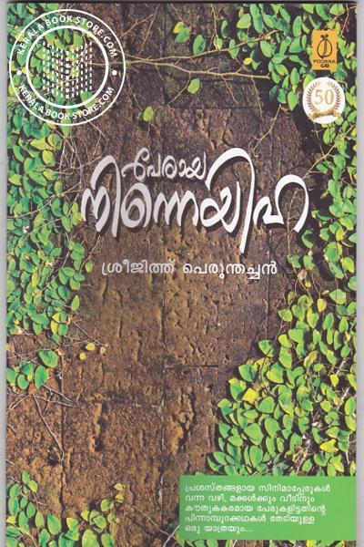 Cover Image of Book പേരായ നിന്നെയിഹ