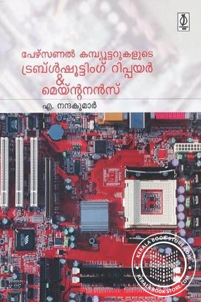 Cover Image of Book Personnel Coputerukalude trouble shooting Repair and Maintanance