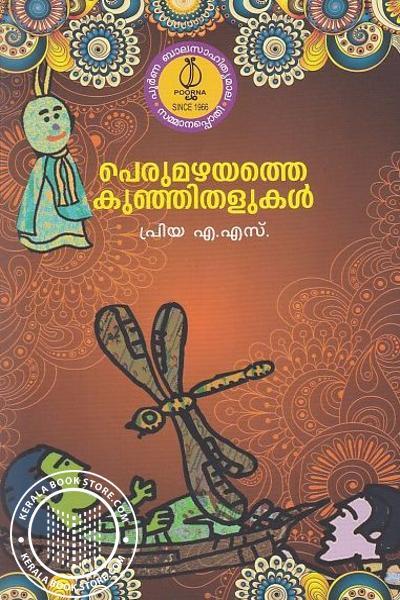 Cover Image of Book പെരുമഴയത്തെ കുഞ്ഞിതളുകള്