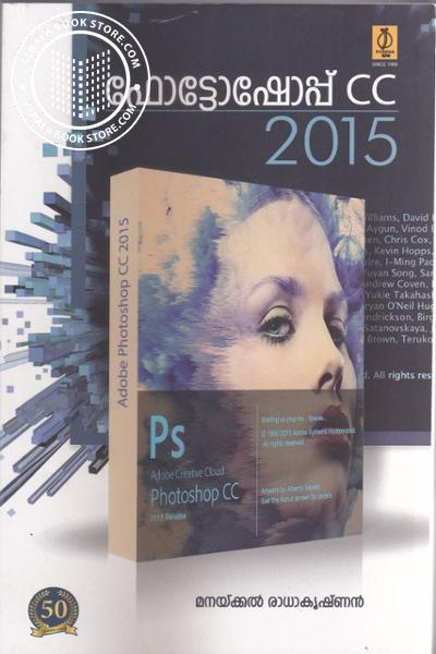 Image of Book Photoshop CC 2015