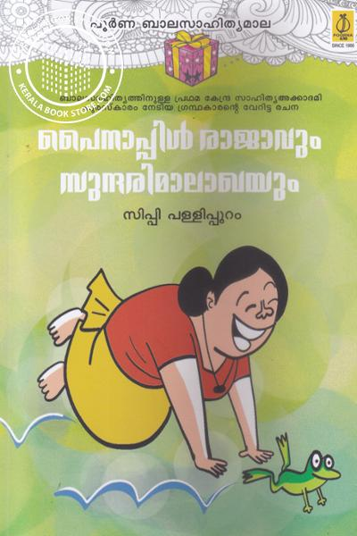 Cover Image of Book Pinapple Rajavum Sundari Malaghayum
