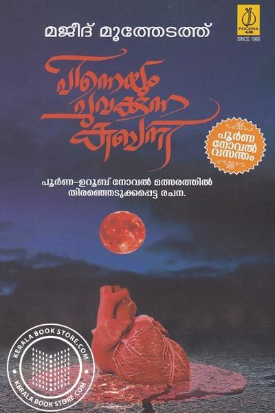 Cover Image of Book പിന്നെയും ചുവക്കുന്ന കബനി