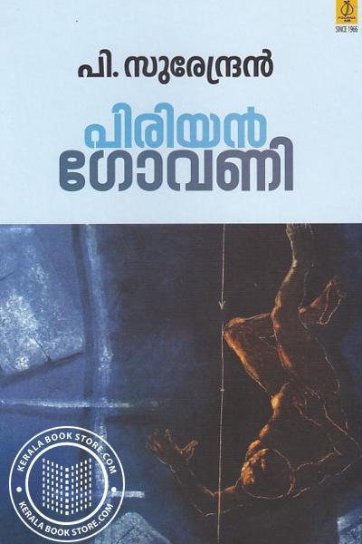 Cover Image of Book പിരിയന് ഗോവണി