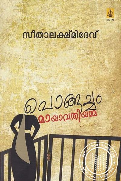 Cover Image of Book Pongacham Mayavathiyamma