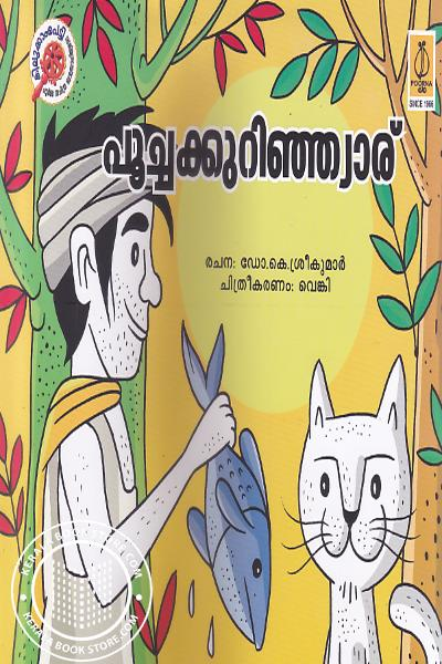 Cover Image of Book Poochakkurinjyaru
