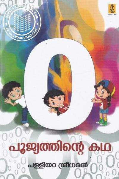 Cover Image of Book Poojyathinte Katha
