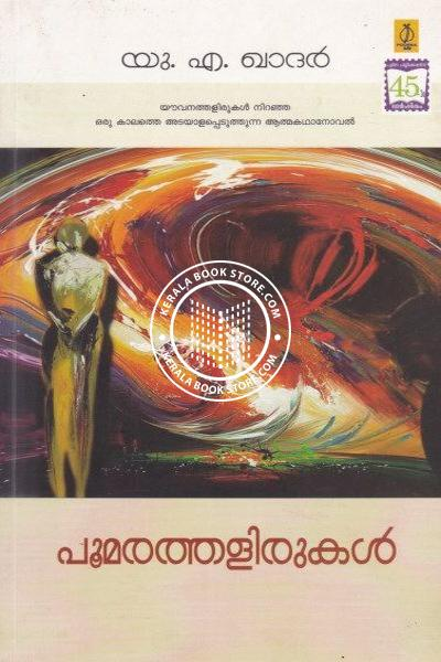 Cover Image of Book Poomarathanalil