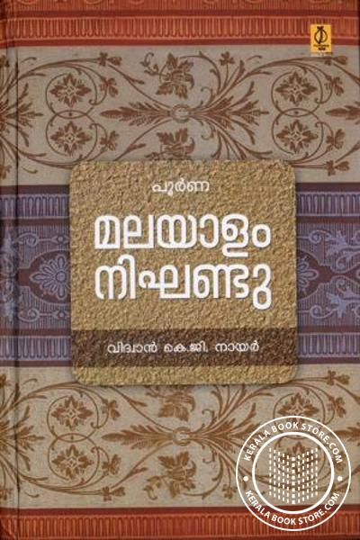 Cover Image of Book Poorna Malayalam Nikandu
