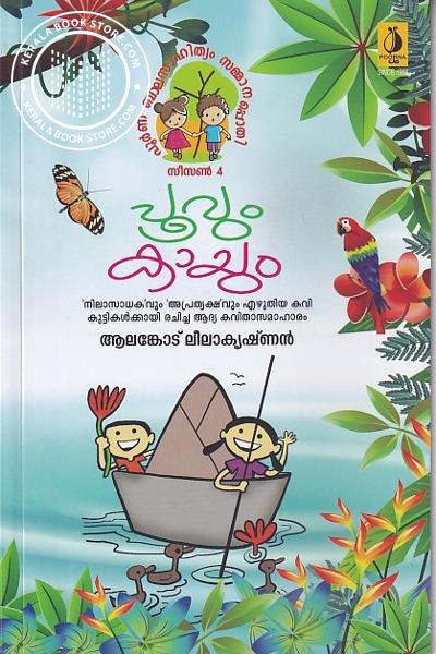 Cover Image of Book പൂവും കായും