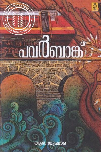 Cover Image of Book പവര്ബാങ്ക്