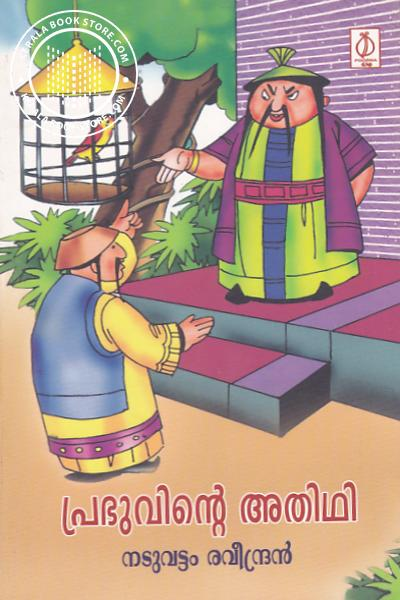 Image of Book പ്രഭുവിന്റെ അതിഥി
