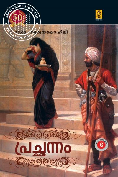 Cover Image of Book Prachannaaam