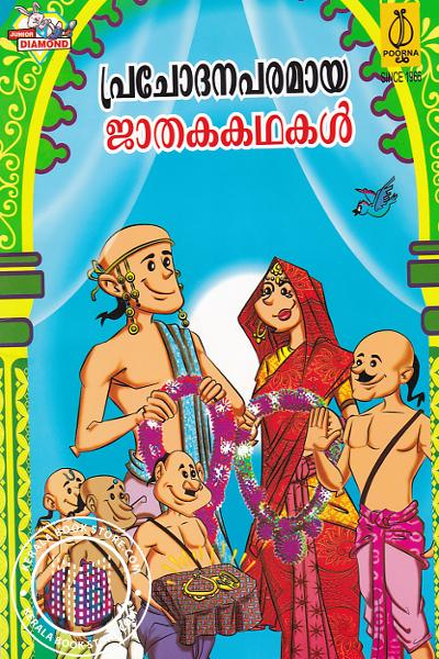 Cover Image of Book പ്രചോദപരമായ ജാതകകഥകള്‍
