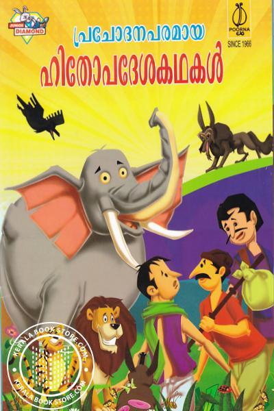 Image of Book പ്രചോദനപരമായ ഹിതോപദേശകഥകള്