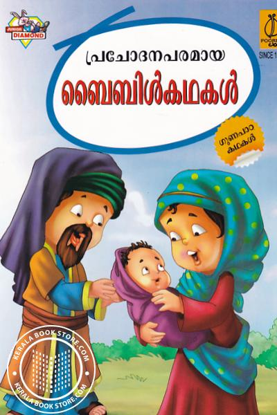 Cover Image of Book Prachodhanamaaya Bible Kathakal