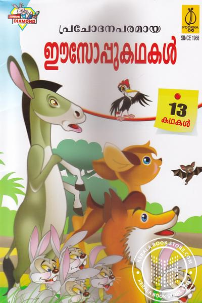 Cover Image of Book പ്രചോദനപരമായ ഈസോപ്പുകഥകള്