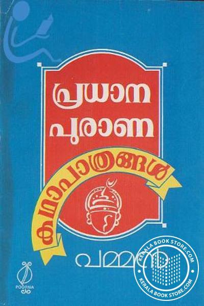 Cover Image of Book Pradhana Purana Kadhapathrangal