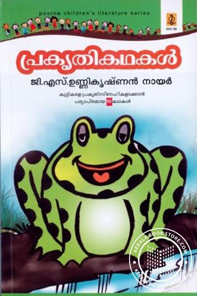 Cover Image of Book Prakruthi Kathakal