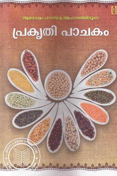 Cover Image of Book Prakruthi Pachakam