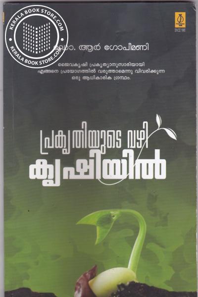 Cover Image of Book പ്രകൃതിയുടെ വഴി കൃഷിയില്