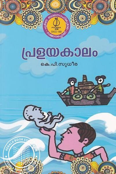 Cover Image of Book പ്രളയകാലം