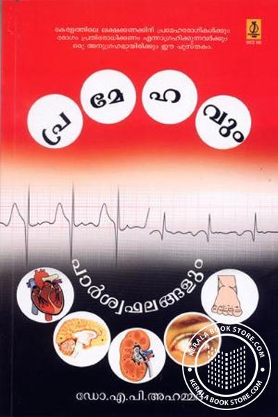 Cover Image of Book Pramehavum Parshwaphalangalum