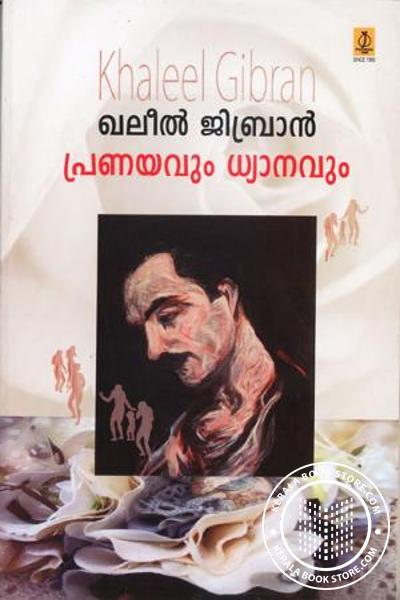 Cover Image of Book Pranayavum Dhyanavum