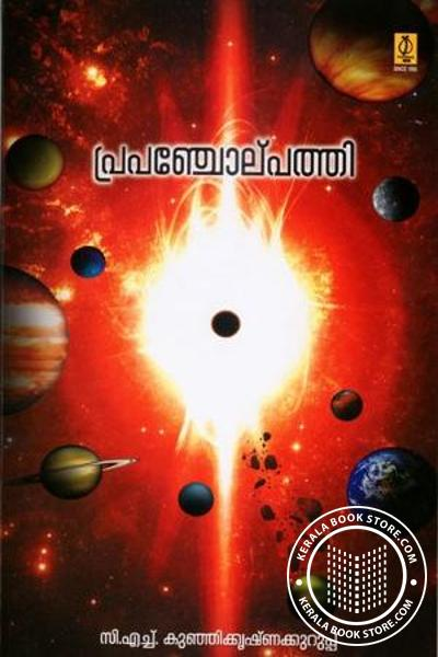 Cover Image of Book Prapancholpathy