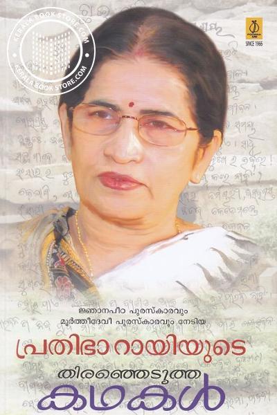 Image of Book പ്രതിഭാറായിയുടെ തിരഞ്ഞെടുത്ത കഥകള്