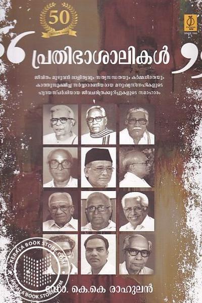 Cover Image of Book പ്രതിഭാശാലികള്