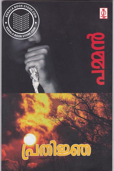 Cover Image of Book Prathigha