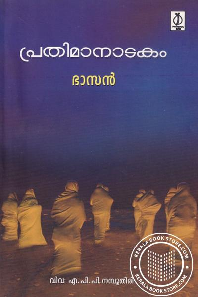 Cover Image of Book പ്രതിമാനാടകം.