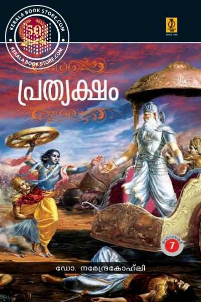 Cover Image of Book Prathyaksham
