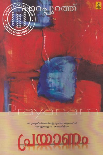 Cover Image of Book Prayanam