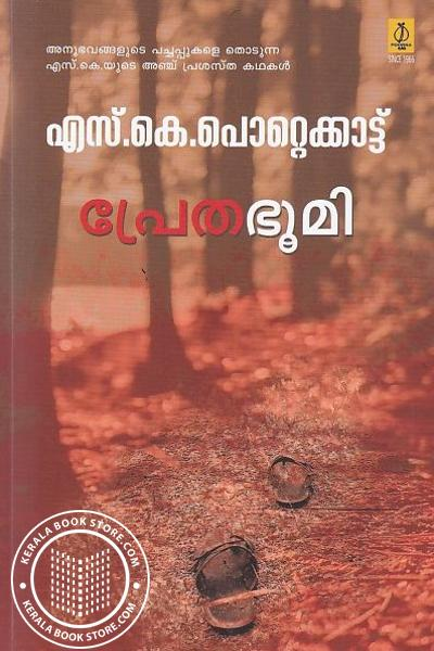 Cover Image of Book Pretha Bhoomi