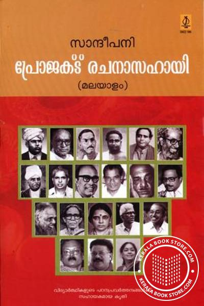 Cover Image of Book Project Rachana Sahayi