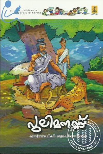 Cover Image of Book Pulimanassu