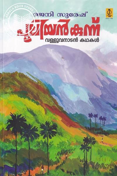 Cover Image of Book പുലിയന്കുന്ന്