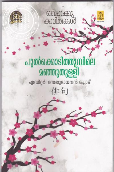 Cover Image of Book പുല്ക്കൊടിത്തുമ്പിലെ മഞ്ഞുതുള്ളി