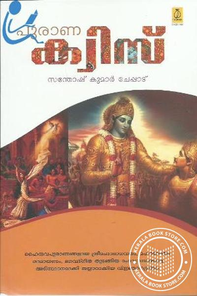 Cover Image of Book പുരാണ ക്വിസ്