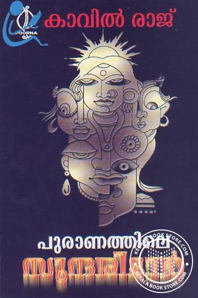 Cover Image of Book Puranathile Sundarimar