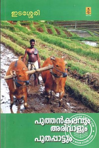 Cover Image of Book Puthenkalavum Arivalum Bhoothappattun