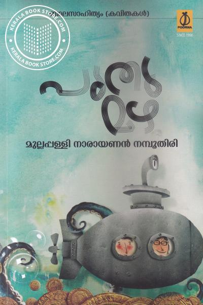 Cover Image of Book Puthu Mazha