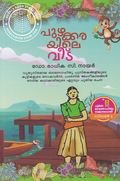 Cover Image of Book Puzhakkarayile Veedu