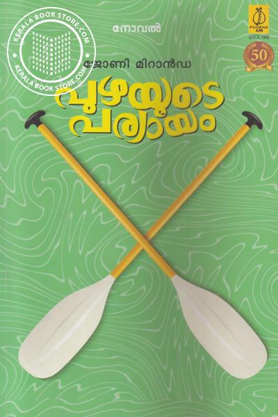 Cover Image of Book Puzhayude Paryayam