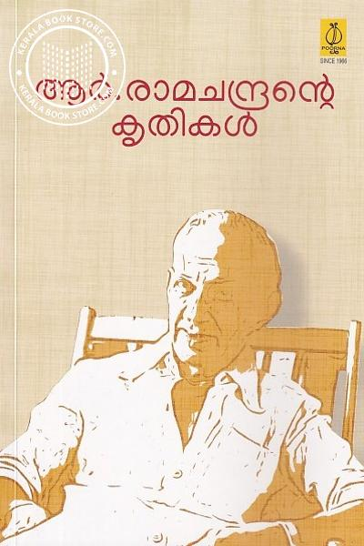 Cover Image of Book ആര് രാമചന്ദ്രന്റെ കൃതികള്